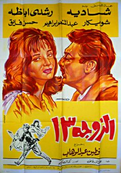 movie poster egypt