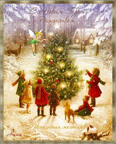 С Рождеством и Новым 2017 годом! - Открытки с Рождеством Христовым 2017