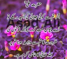 Urdu Quotes, Islamic Quotes, Assalamualaikum Image, Islamic Status, Pray, Photos, Pictures