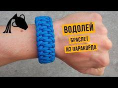 Браслет из паракорда Водолей / Aquarius Paracord Bracelet - YouTube