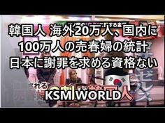 【KSM】韓国が日本に慰安婦の謝罪を要求する資格があるのか?韓国人遠征売春婦の数が20万人!国内に100万人の売春婦が居るという統計も‥