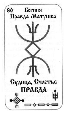 Руны Русичей( Алатырь Руны)