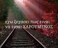 ΕΤΣΙ Say Say Say, Greek Quotes, True Words, Good To Know, Cool Words, Favorite Quotes, Life Is Good, Quotations, Motivational Quotes