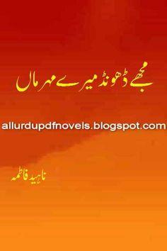 allurdupdfnovels: Mujhe Dhoond Mere Mehermaan By Naheed Fatima Iqbal Poetry, Urdu Poetry, Quotes From Novels, Novels To Read, Urdu Novels, Free Pdf Books, Stories For Kids, Comedy, Fiction