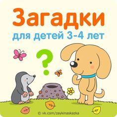 VK is the largest European social network with more than 100 million active users. 3 Year Old Activities, 4 Kids, Children, Indoor Games For Kids, Toddler Worksheets, Montessori Materials, Kids Education, Kids And Parenting, Little Ones