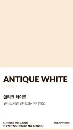 Color of today: Antique White디자인빛의 작은 프로젝트 오늘의색은 하루에 한 빛깔, 아름다운 색과 재... Pantone Colour Palettes, Pantone Color, Brown Pantone, Paint Color Schemes, Colour Pallette, Colour Dictionary, Web Design, Colour Board, Color Swatches