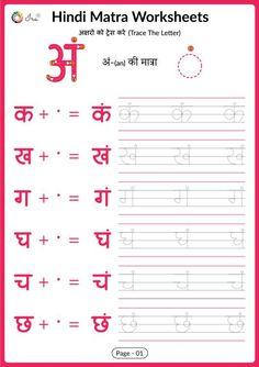 Hindi Worksheets, Worksheets For Kids, Hindi Language Learning, Hindi Alphabet, Grammar For Kids, Apple Logo Wallpaper Iphone, Hindi Words, Kids Learning, Homeschool