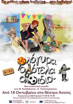 Θεατρική παράσταση 'ΟΛΟγυρα ΟΛΟτελα ΟΛΟιδιοι' @ Θέατρο Άνεσις (18/10/2015-)
