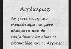 Funny Greek, Beach Quotes, Greek Quotes, Zodiac Signs, Life Quotes, Humor, Quotes About Life, Quote Life, Living Quotes
