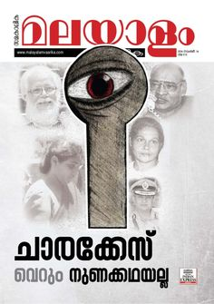 Malayalam Vaarika November 14 2014 edition - Read the digital edition by Magzter on your iPad, iPhone, Android, Tablet Devices, Windows 8, PC, Mac and the Web.
