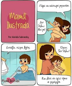 Natalia Sabransky is an artist and a happy mom. Having lived through all the joys and hardships of motherhood, she has drawn a series of wonderfully truthful comic strips about situations known to every mom in the world. Mommy Quotes, Baby Quotes, Baby Panda Bears, Baby Blog, Happy Mom, Mothers Love, Mom Humor, Mom And Baby, What Is Like