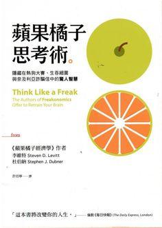 蘋果橘子思考術 - Google 搜尋