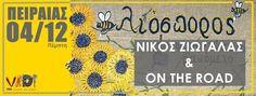 """TODAY: NIKOS ZIOGALAS & ON THE ROAD CONCERT IN """"LIOSPOROS BAR"""" - PEIRAIAS, ATTICA, GREECE."""