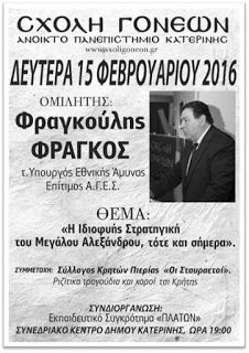 Food  For Thought: Ο Φραγκούλης στην ΚΑΤΕΡΙΝΗ