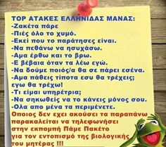 Funny Greek Quotes, Funny Jokes, Hilarious, Just Kidding, True Words, Quote Of The Day, Funny Pictures, Things To Think About, Wisdom