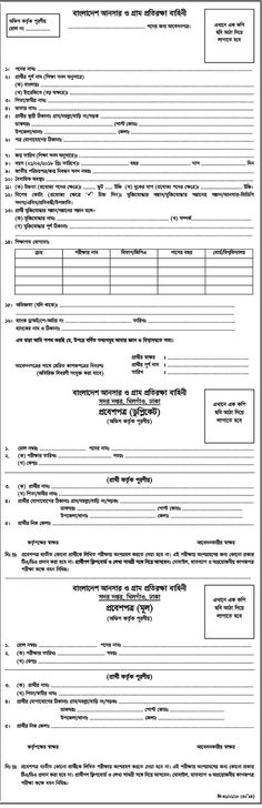 Apply Up DElEd Admission  Application Form Notification