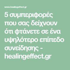 5 συμπεριφορές που σας δείχνουν ότι φτάνετε σε ένα υψηλότερο επίπεδο συνείδησης - healingeffect.gr