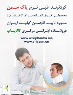 « گردن بند طبی نرم #پاك_سمن #PakSaman »  #پاک_سمن را همگان می شناسند...! با #گردن_بند #طبی #نرم #پاک_سمن، آرامش را در فعالیت روزانه تجربه کنید. با ثبت نام در #خبرنامه سایت #ویکی فارما به آدرس www.wikipharma.me#گردن_بند #طبی #نرم #پاک_سمن را با #تخفیف ویژه از فروشگاه #اینترنتی #گروه #بین_المللی #آریاسان ( #کالایاب )  در ماه مبارک #رمضان تا #عید سعید #فطر تهیه فرمایید و از #امتیازات #ویژه بهمراه #ارسال #رایگان به سراسر #ایران عزیز بهره مند شوید.  www.wikipharma.me