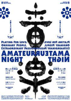 Japanese Poster: Amateur Night. Terashima Design. 1999