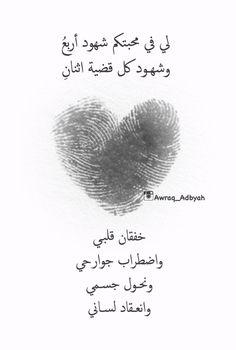 Arabic English Quotes, Arabic Love Quotes, Arabic Words, Sweet Love Quotes, Sweet Words, Love Words, Fabulous Quotes, Words Quotes, Life Quotes