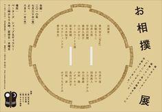 KIITO 展覧会 - Google 検索