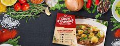Компания: ЕСП /Торговая марка: Свой Кулинар /Агентство: Brand Brothers Визуальная идентификация бренда стала воплощением концепции «Настоящая еда». В основе дизайн-концепции...