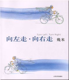 one of my favorite books (and one I could read in Chinese and English), but I did not find a copy before leaving China...