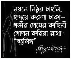 Poem Quotes, Best Quotes, Awesome Quotes, Qoutes, Bengali Poems, Bangla Quotes, Intj, Romantic Quotes, Poetry