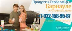 Независимый партнер Гербалайф в Барнауле и Алтайском крае