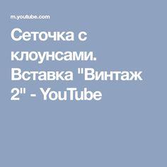 "Сеточка с клоунсами. Вставка ""Винтаж 2"" - YouTube"
