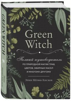 Green Witchcraft, Witchcraft Books, Wicca, Magick, Good Books, My Books, Astrology Books, Book Flowers, Hedge Witch