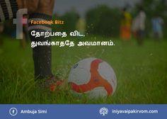 ஃபேஸ்புக் பிட்ஸ் @ இனியவை பகிர்வோம்  For more :  http://www.iniyavaipakirvom.com/famous-best-facebook-tamil-status/