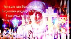 Радоница - Родительский день!  К празднованию Пасхи многие подходят очень обдуманно и следуя всем традициям. Всегда до и после великого воскресения следуют определенные праздники, которые связаны с Пасхой неразрывно. Один из таких – Радоница. Каждый год она, как и Пасха, выпадает на разные дни. Отмечают его спустя девять дней после воскресения Господнего. Этот день считается одним из самых главных родительских дней в году.  Фомина неделя и Радоница – 2017  У православных началась Фомина…