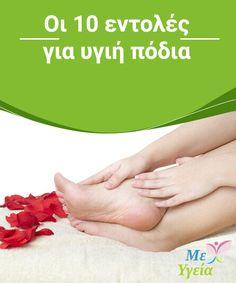 """Οι 10 εντολές για υγιή πόδια  Τα πόδια μας είναι ένα από τα πιο σημαντικά μέρη του σώματός μας και χρειάζονται πολλή φροντίδα κι αφοσίωση. Το να έχουμε υγιή πόδια σημαίνει για μας μεγαλύτερη αντοχή στις καθημερινές μας εργασίες, καλύτερη ανταπόκριση στις καθημερινές προκλήσεις και μεγαλύτερη άνεση."""" Herbs, Beauty, Herb, Beauty Illustration, Medicinal Plants"""