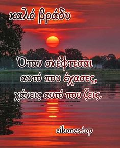 Good Morning Good Night, Good Night Quotes, Greece Quotes, Life Quotes, Wisdom, Mindfulness, Sayings, Sweet Dreams, Anna