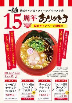 1508_yokohama15th-717x1024