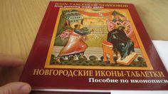 icon tablets of novgorod
