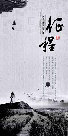 About Graphic Design Gfx Design, Layout Design, Print Design, Chinese Design, Japanese Graphic Design, Poster Layout, Print Layout, Japan Design, Fridah Kahlo