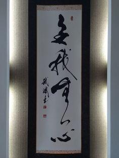 Calligraphy Doodles, Japanese Calligraphy, Calligraphy Alphabet, Islamic Art Calligraphy, Modern Calligraphy, Celtic Art, Celtic Dragon, Buddha Art, Chinese Symbols