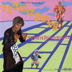 スノー・レコード・ブログ: アミダばばあ&タケちゃんマン / AMIDA BABAA, AND TAKECHAN MAN - ア...