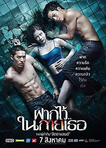 Thai Movies Speak Khmer After falling pregnant to Perth, her boyfriend's best friend, Ice commits suicide. She returns to haunt Perth while Tan seeks out the person who made her kill herself for his own revenge. Drama Movies, Hd Movies, Movies Online, Movies And Tv Shows, Movie Tv, Movies Free, Watch Free Full Movies, Full Movies Download, Movies To Watch