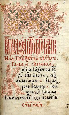 Letter K in illuminated manuscript Calligraphy Letters, Typography Letters, Caligraphy, Old Letters, Initial Letters, Illuminated Letters, Illuminated Manuscript, Types Of Lettering, Hand Lettering
