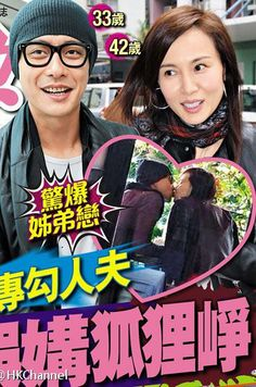 Bosco Wong and current girlfriend Vanessa Yeung