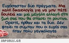 Funny Greek, Funny Memes, Jokes, Lol, Cute Quotes, Languages, Funny Things, Idioms, Funny Stuff
