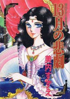 fehyesvintagemanga:  Miuchi Suzue