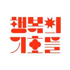 행복의 기호들 : 디자인과 일상의 탄생 | 일상의실천 Typo Design, Graphic Design Posters, Graphic Design Typography, Art Design, Graphic Design Inspiration, Creative Typography, Branding Design, 5 Logo, Typo Logo