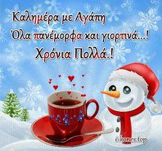 1 Gif, Merry Christmas, Mugs, Tableware, Merry Little Christmas, Dinnerware, Tumblers, Tablewares, Wish You Merry Christmas
