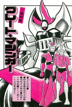 Great Mazinger-0007 by Go Nagai