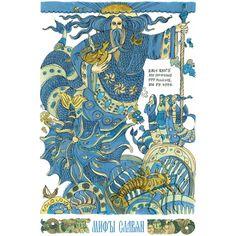 King of the Black Sea - monster with mermaids - Postcards, Slavic mythology