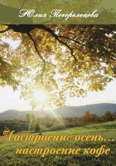 Настроение осень… Настроение кофе #чтение, #детскиекниги, #любовныйроман, #юмор, #компьютеры, #приключения